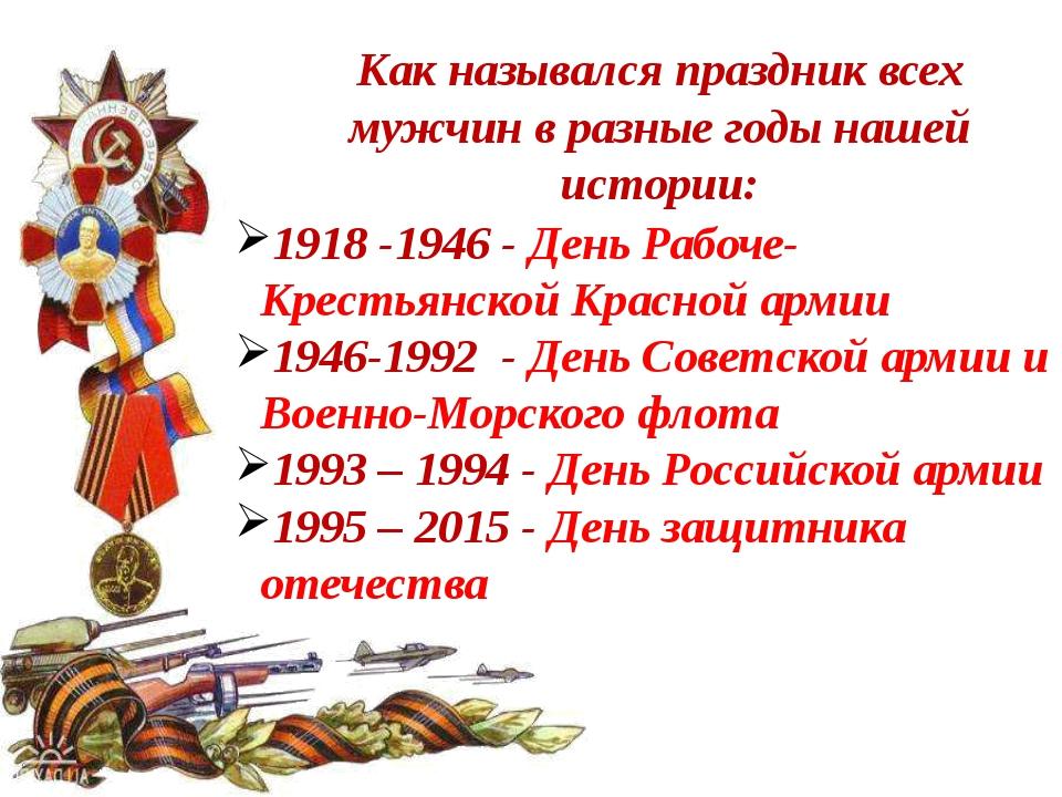 1918 -1946 -День Рабоче-Крестьянской Красной армии 1946-1992 - День Совет...