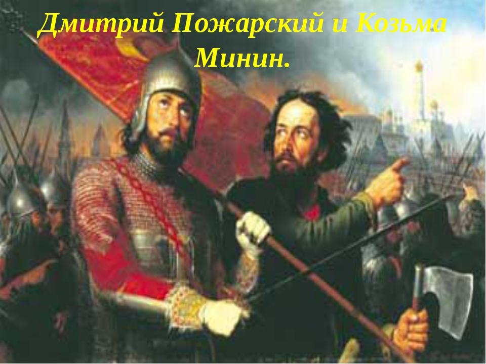 Дмитрий Пожарский и Козьма Минин.