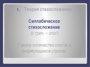 Теория стихосложения Силлабическое стихосложение (с греч. – слог) Равное коли