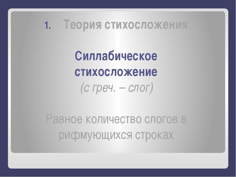 Теория стихосложения Силлабическое стихосложение (с греч. – слог) Равное коли...