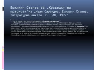 """Емилиян Станев за """"Крадецът на праскови""""Из """"Иван Сарандев. Емилиян Станев. Ли"""