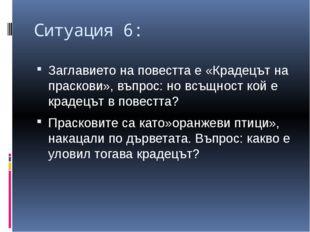 Ситуация 6: Заглавието на повестта е «Крадецът на праскови», въпрос: но всъщн
