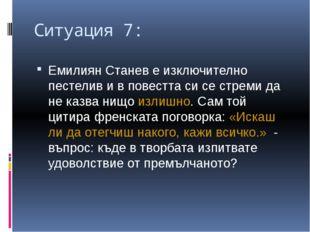 Ситуация 7: Емилиян Станев е изключително пестелив и в повестта си се стреми