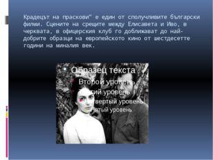 """Крадецът на праскови"""" е един от сполучливите български филми. Сцените на срещ"""