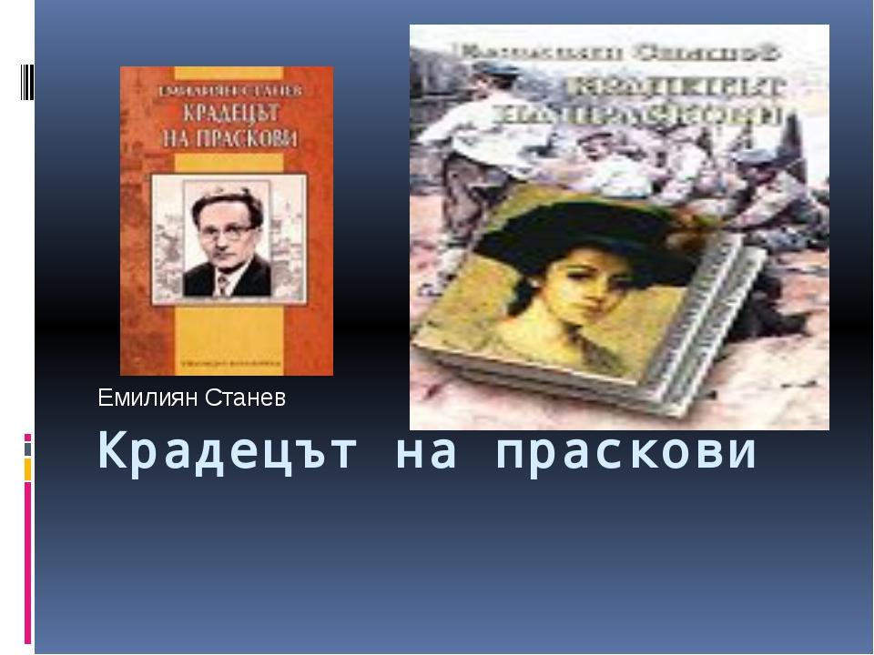 Крадецът на праскови Емилиян Станев