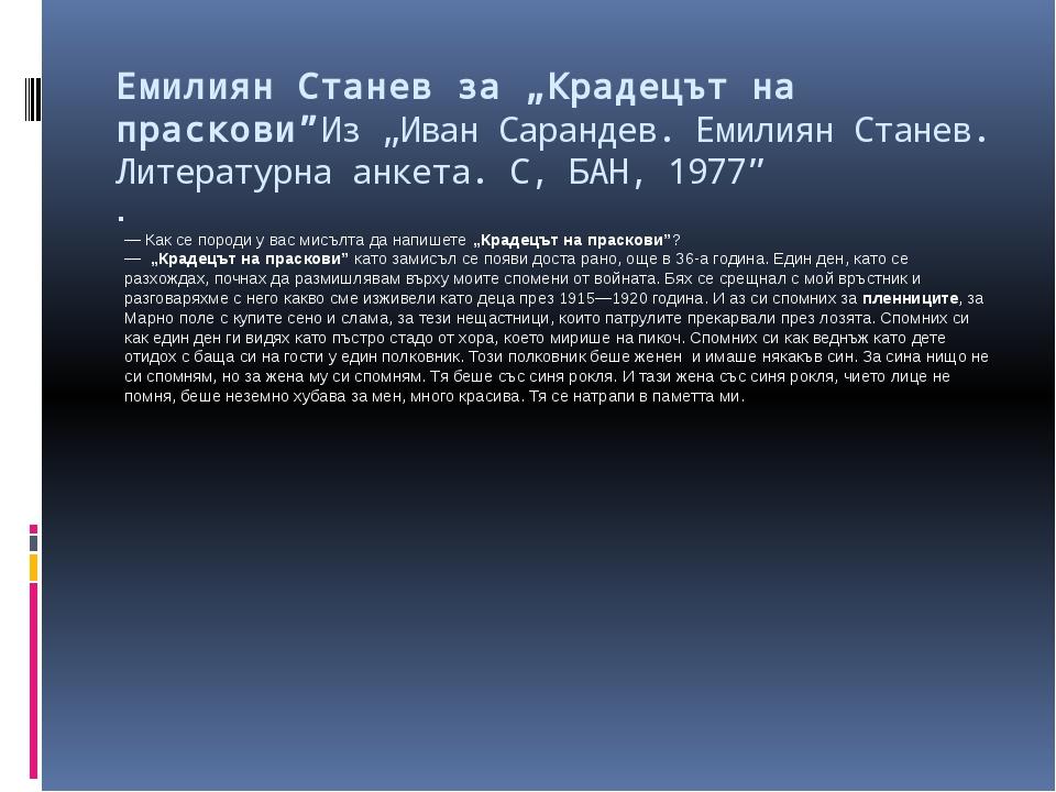 """Емилиян Станев за """"Крадецът на праскови""""Из """"Иван Сарандев. Емилиян Станев. Ли..."""