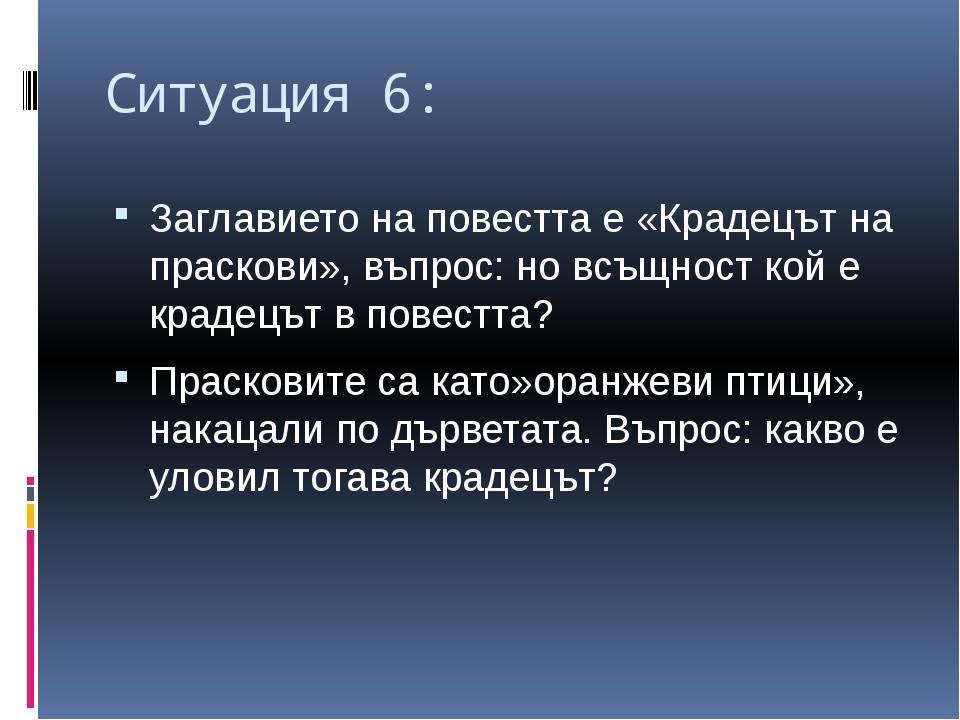 Ситуация 6: Заглавието на повестта е «Крадецът на праскови», въпрос: но всъщн...