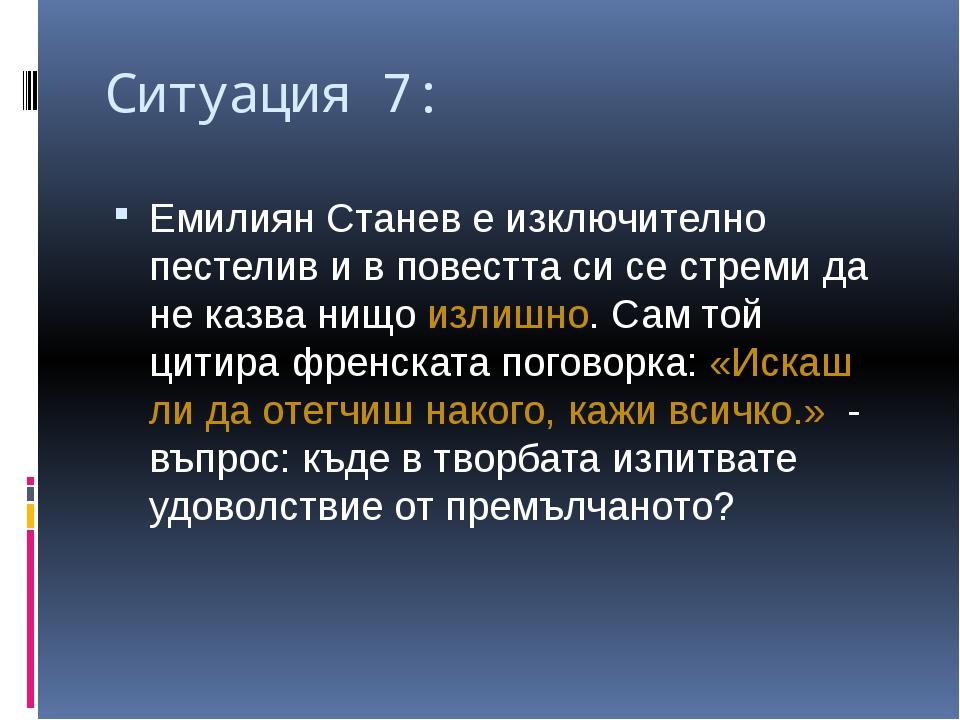Ситуация 7: Емилиян Станев е изключително пестелив и в повестта си се стреми...