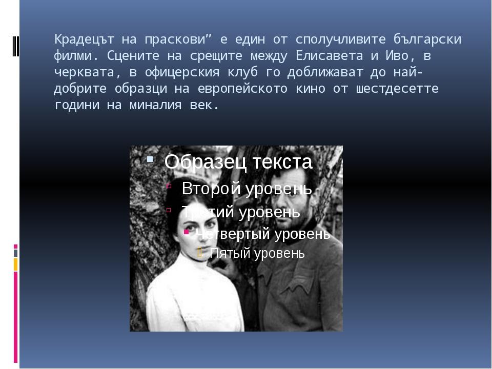 """Крадецът на праскови"""" е един от сполучливите български филми. Сцените на срещ..."""