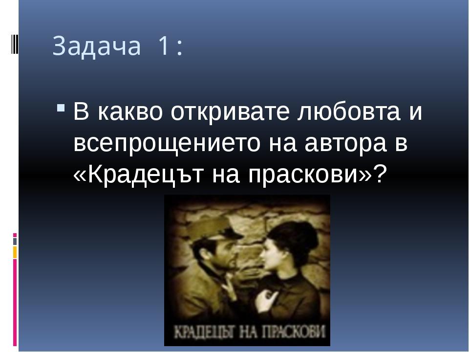 Задача 1: В какво откривате любовта и всепрощението на автора в «Крадецът на...
