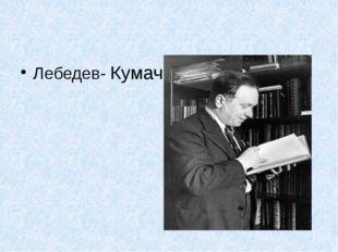 Лебедев- Кумач