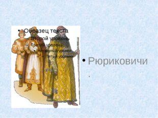 Рюриковичи.
