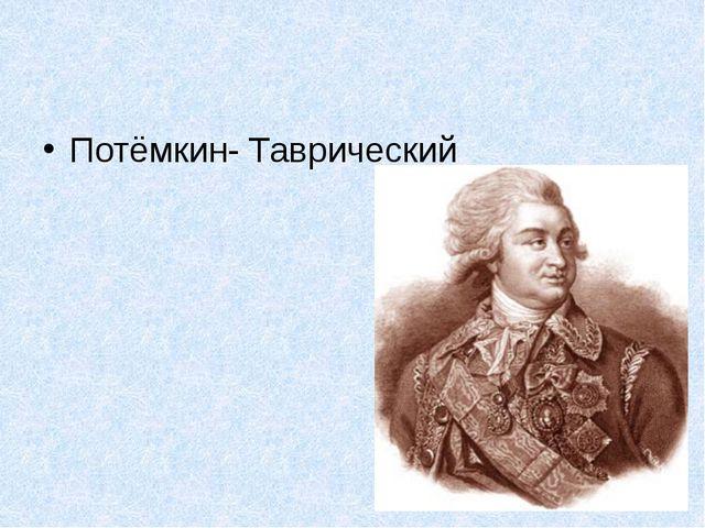 Потёмкин- Таврический