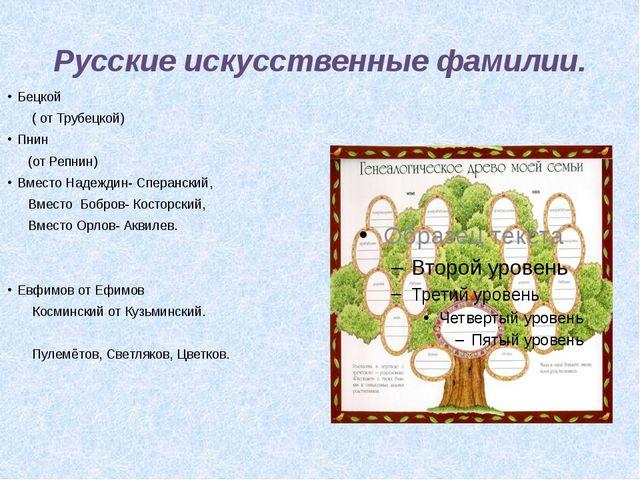 Русские искусственные фамилии. Бецкой ( от Трубецкой) Пнин (от Репнин) Вместо...