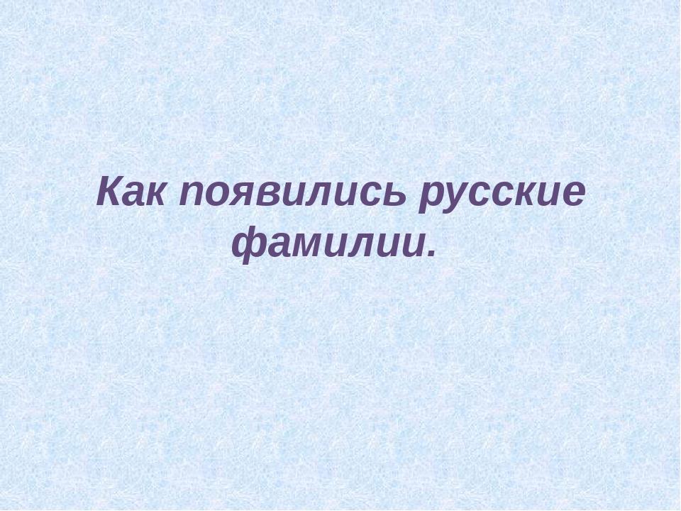Как появились русские фамилии.