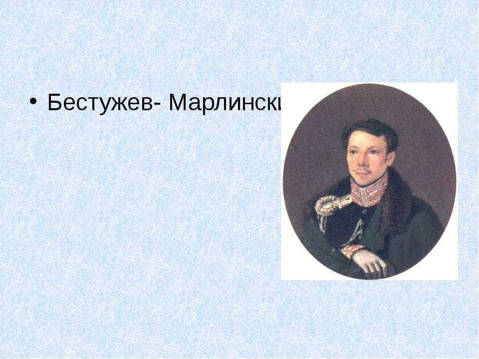 Бестужев- Марлинский