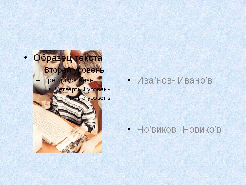 Ива'нов- Ивано'в Но'виков- Новико'в