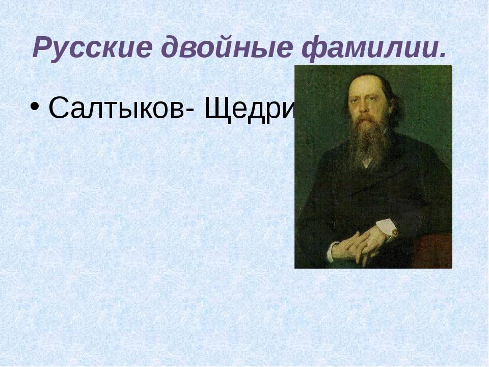 Русские двойные фамилии. Салтыков- Щедрин