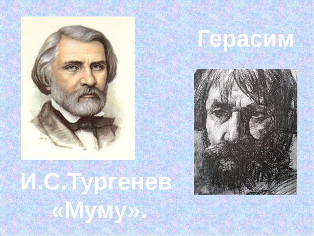 И.С.Тургенев «Муму». Герасим