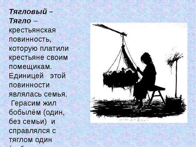 Тягловый – Тягло – крестьянская повинность, которую платили крестьяне своим п...