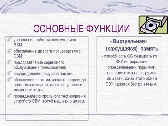 ОСНОВНЫЕ ФУНКЦИИ управление работой всех устройств ЭВМ; обеспечение диалога п...