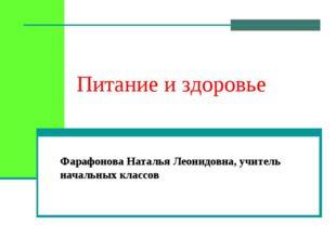 Фарафонова Наталья Леонидовна, учитель начальных классов Питание и здоровье