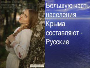 Большую часть населения Крыма составляют - Русские
