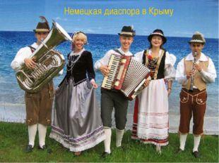 Немецкая диаспора в Крыму