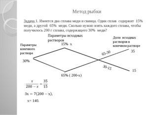 Метод рыбки Задача 1. Имеется два сплава меди и свинца. Один сплав содержит 1