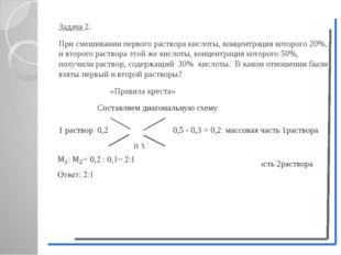 Задача 2. При смешивании первого раствора кислоты, концентрация которого 20%,
