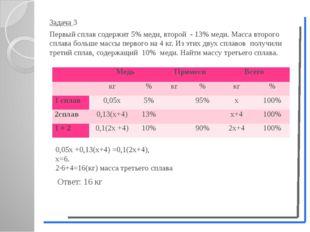 Задача 3 Первый сплав содержит 5% меди, второй - 13% меди. Масса второго спла