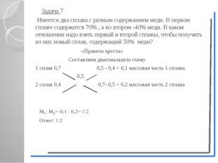 Задача 7 Имеется два сплава с разным содержанием меди. В первом сплаве содер