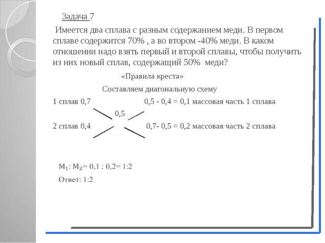 Задача 7 Имеется два сплава с разным содержанием меди. В первом сплаве содер...
