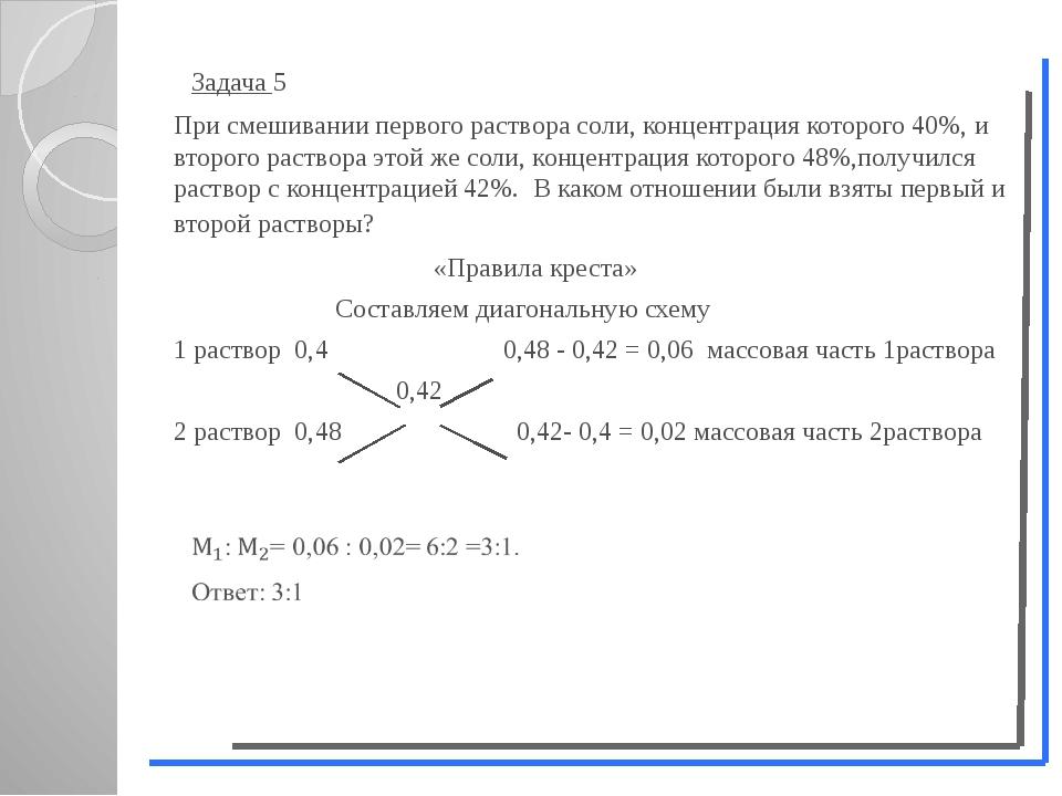 Задача 5 При смешивании первого раствора соли, концентрация которого 40%, и...