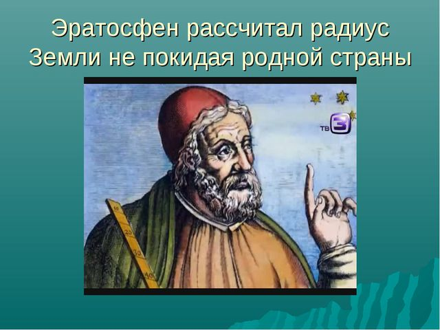 Эратосфен рассчитал радиус Земли не покидая родной страны