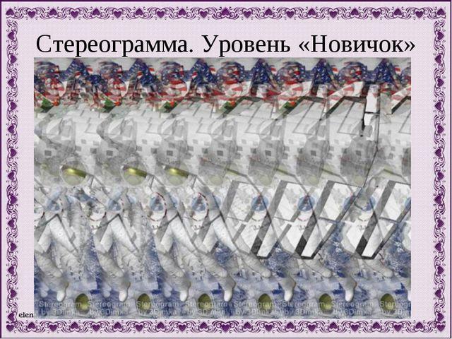Стереограмма. Уровень «Новичок»