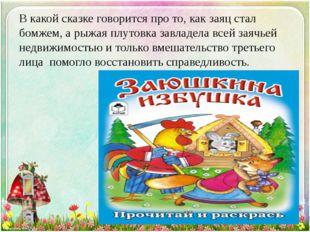 В какой сказке говорится про то, как заяц стал бомжем, а рыжая плутовка завла