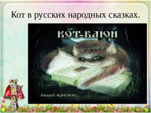 Кот в русских народных сказках.