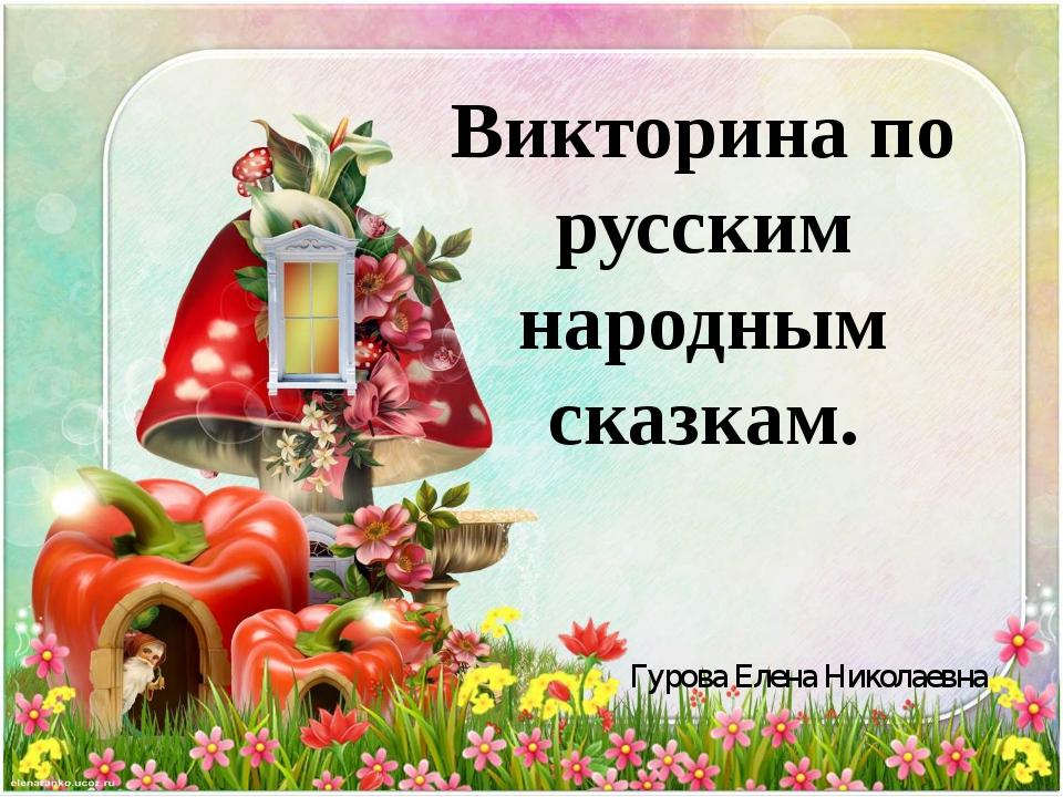 Викторина по русским народным сказкам. Гурова Елена Николаевна