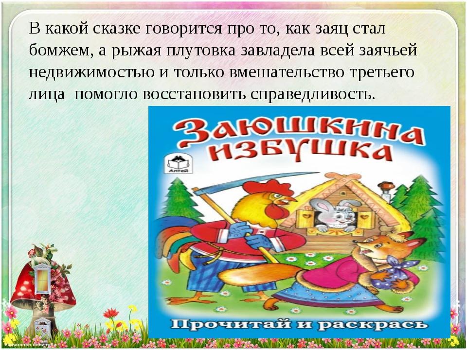 В какой сказке говорится про то, как заяц стал бомжем, а рыжая плутовка завла...