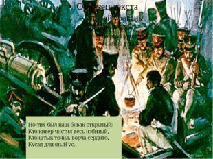 Но тих был наш бивак открытый: Кто кивер чистил весь избитый, Кто штык точил