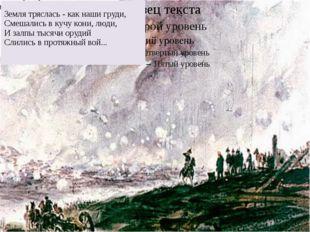 Земля тряслась - как наши груди, Смешались в кучу кони, люди, И залпы тысячи
