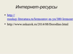 Интернет-ресурсы http://russkay-literatura.ru/lermontov-m-yu/380-lermontov-m-