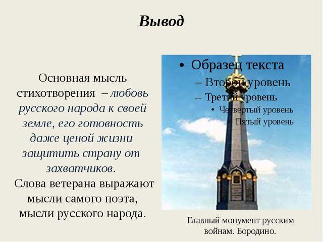 Вывод Главный монумент русским войнам. Бородино. Основная мысль стихотворения...