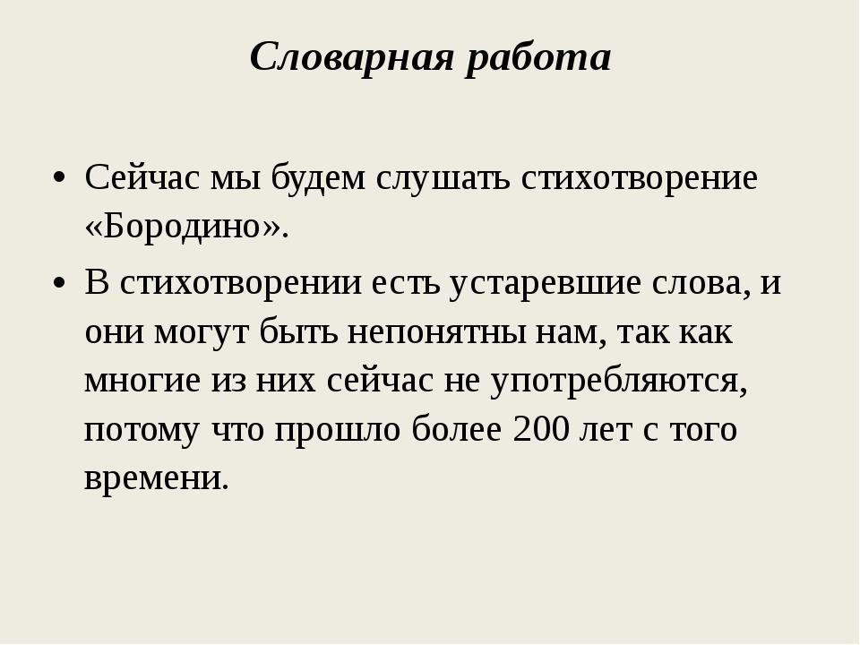 Словарная работа Сейчас мы будем слушать стихотворение «Бородино». В стихотво...