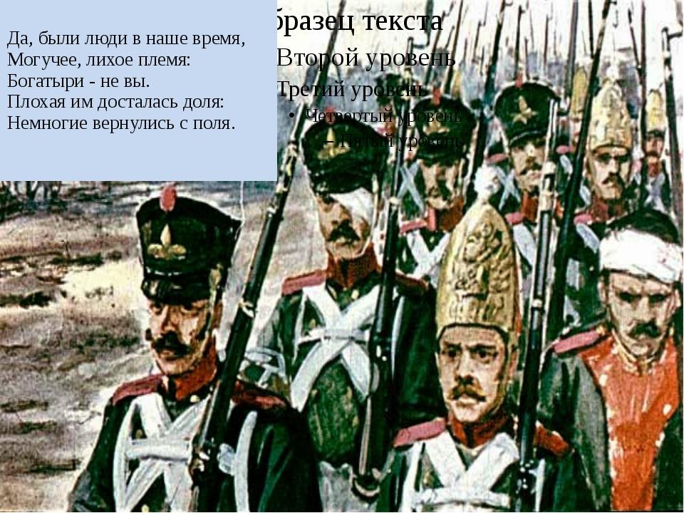 Да, были люди в наше время, Могучее, лихое племя: Богатыри - не вы. Плохая и...
