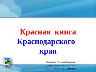 Красная книга Краснодарского края Рахманина Татьяна Петровна учитель начальны
