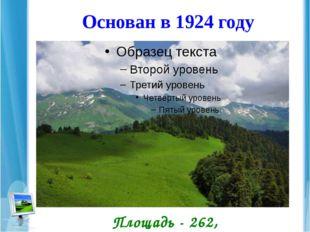 Основан в 1924 году Площадь - 262, 5 га