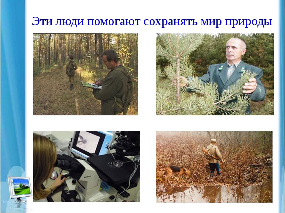 Эти люди помогают сохранять мир природы