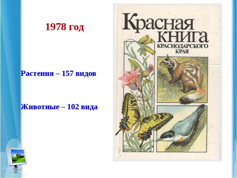 Растения – 157 видов Животные – 102 вида 1978 год